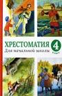 """Н.Н. Родионова """"Хрестоматия для начальной школы. 4 класс"""""""