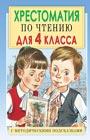 """Е.В. Посашкова """"Хрестоматия по чтению для 4 класса с методическими подсказками"""""""