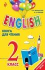 """И.Н. Верещагина, Н.В. Уварова """"ENGLISH. 2 класс. Книга для чтения"""" Серия """"Английский для школьников"""""""