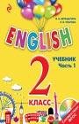 """И.Н. Верещагина, Н.В. Уварова """"ENGLISH. 2 класс. Учебник. Часть 1"""" + СD-диск. Серия """"Английский для школьников"""""""