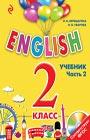 """И.Н. Верещагина, Н.В. Уварова """"ENGLISH. 2 класс. Учебник. Часть 2"""" + СD-диск. Серия """"Английский для школьников"""""""