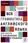 """Зоя Игнашина """"Вся грамматика английского языка для школы в упражнениях и правилах"""" Серия """"Вся грамматика для школы"""""""