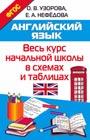 """О.В. Узорова, Е.А. Нефедова """"Английский язык. Весь курс начальной школы в схемах и таблицах"""" Серия """"Весь курс - шаг за шагом"""""""