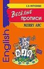 """С.В. Фурсенко """"Веселые прописи английского языка"""""""