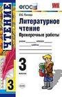 """О.Б. Панкова """"Литературное чтение. 3 класс. Проверочные работы. ФГОС"""" Серия """"Учебно-методический комплект. Начальная школа"""""""