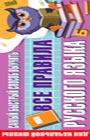 """Филипп Алексеев """"Самый быстрый способ выучить все правила русского языка"""" Серия """"Лучший способ выучить"""""""
