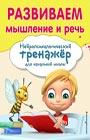 """Е.Н. Емельянова, Е.К. Трофимова """"Развиваем мышление и речь"""" Серия """"Занимаемся с нейропсихологом. Нейротренажер для начальной школы"""""""