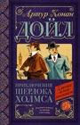 """Артур Конан Дойл """"Приключения Шерлока Холмса"""" Серия """"Классика для школьников"""""""