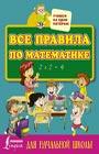 """Все правила по математике для начальной школы. Серия """"Учимся на одни пятёрки"""""""