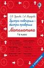 """О.В. Узорова, Е.А. Нефедова """"Быстро повторим - быстро проверим. Математика. 1 класс"""" Серия """"Быстрое обучение"""""""