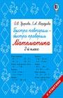 """О.В. Узорова, Е.А. Нефедова """"Быстро повторим - быстро проверим. Математика. 2 класс"""" Серия """"Быстрое обучение"""""""