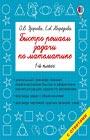 """О.В. Узорова, Е.А. Нефедова """"Быстро решаем задачи по математике. 1-й класс"""" Серия """"Быстрое обучение"""""""