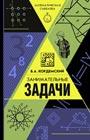"""Борис Кордемский """"Занимательные задачи"""" Серия """"Математическая смекалка"""""""