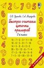 """О.В. Узорова, Е.А. Нефедова """"Быстро считаем цепочки примеров. 2 класс"""" Серия """"Быстрое обучение"""""""
