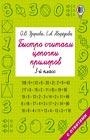"""О.В. Узорова, Е.А. Нефедова """"Быстро считаем цепочки примеров. 3 класс"""" Серия """"Быстрое обучение"""""""