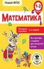 """Е.Э. Кочурова """"Математика. Повторяем изученное в 1 классе. 1-2 классы"""" Серия """"Все примеры и задания для начальной школы"""""""
