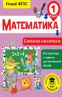 """Т.С. Позднева """"Математика. Сложение и вычитание. 1 класс"""" Серия """"Все примеры и задания для начальной школы"""""""