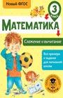 """Т.С. Позднева """"Математика. Сложение и вычитание. 3 класс"""" Серия """"Все примеры и задания для начальной школы"""""""
