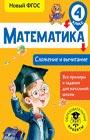 """Т.С. Позднева """"Математика. Сложение и вычитание. 4 класс"""" Серия """"Все примеры и задания для начальной школы"""""""