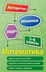 """Т.М. Виноградова """"Математика. 5-6 классы"""" Серия """"В помощь старшекласснику. Алгоритмы решения задач"""""""