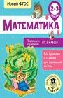 """Е.Э. Кочурова """"Математика. Повторяем изученное во 2 классе. 2-3 классы"""" Серия """"Все примеры и задания для начальной школы"""""""