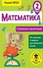 """Т.С. Позднева """"Математика. Сложение и вычитание. 2 класс"""" Серия """"Все примеры и задания для начальной школы"""""""