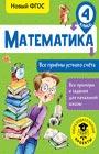 """Т.С. Позднева """"Математика. Все приёмы устного счёта. 4 класс"""" Серия """"Все примеры и задания для начальной школы"""""""