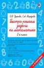 """О.В. Узорова, Е.А. Нефедова """"Быстро решаем задачи по математике. 2 класс"""" Серия """"Быстрое обучение"""""""
