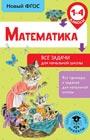 """Д.В. Хомяков """"Математика. Все задачи для начальной школы. 1-4 классы"""" Серия """"Все примеры и задания для начальной школы"""""""