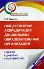 """Н.В. Тарасова """"Общественная аккредитация дошкольных образовательных организаций"""""""
