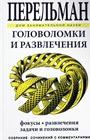 """Яков Перельман """"Головоломки и развлечения. Фокусы. Развлечения, задачи и головоломки"""""""