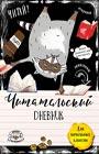 """Читательский дневник для начальных классов. Счастье енота - хорошая книга! Серия """"Читательские дневники"""""""