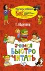 """Гюзель Абдулова """"Учимся быстро читать"""" Серия """"Научить ребенка. Как?"""""""