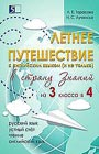 "Л.Е. Тарасова, Н.С. Лучанска ""Летнее путешествие из 3 класса в 4"""