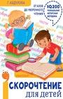 """Гюзель Абдулова """"Скорочтение для детей: от азов до уверенного чтения"""" Серия """"Полный курс занятий в одной книге"""""""