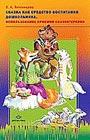 """Л.А. Литвинцева """"Сказка как средство воспитания дошкольника. Использование приемов сказкотерапии"""" Серия """"Познавательно-речевое развитие дошкольника"""""""