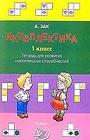 """А.З. Зак """"Интеллектика. 1 класс. Рабочая тетрадь для развития мыслительных способностей"""" Серия """"Развивающая литература для дошкольников и школьников"""""""