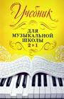 """А. Буваева """"Учебник для музыкальной школы. 2 в 1"""" Серия """"Маленький музыкант. Для музыкальных школ"""""""