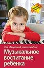 """Л.Р. Мадорский, А.З. Зак """"Музыкальное воспитание ребёнка"""" Серия """"Завтра в школу"""""""