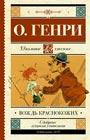 """О. Генри """"Вождь краснокожих"""" Серия """"Школьное чтение"""""""