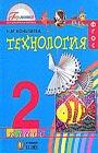"""Н.М. Конышева """"Технология. 2 класс. Учебник. ФГОС"""" Серия """"Гармония. 2 класс"""""""