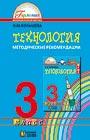 """Н.М. Конышева """"Технология. 3 класс. Методические рекомендации. ФГОС"""" Серия """"Гармония. 3 класс"""""""