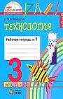 """Н.М. Конышева """"Технология. 3 класс. Рабочая тетрадь. В 2-х частях. Части 1 и 2. ФГОС"""" 2 тетради. Серия """"Гармония. 3 класс"""""""