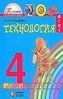 """Н.М. Конышева """"Технология. 4 класс. Учебник. ФГОС"""" Серия """"Гармония. 4 класс"""""""