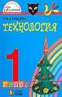 """Н.М. Конышева """"Технология. 1 класс. Учебник. ФГОС"""" Серия """"Гармония. 1 класс"""""""