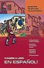 """С.Н. Павлова """"Давайте почитаем по-испански! Пособие по чтению и аудированию"""" Серия """"Адаптированное чтение. Испанский язык"""""""