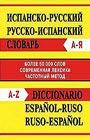Испанско-русский, русско-испанский словарь (50 000 слов)