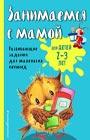 """Е.В. Смирнова """"Занимаемся с мамой: для детей 2-3 лет"""" Серия """"Светлячок. Занимаемся с мамой"""""""