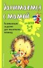 """Е.В. Смирнова """"Занимаемся с мамой: для детей 3-4 лет"""" Серия """"Светлячок. Занимаемся с мамой"""""""
