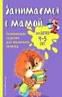 """Е.В. Смирнова """"Занимаемся с мамой: для детей 4-5 лет"""" Серия """"Светлячок. Занимаемся с мамой"""""""
